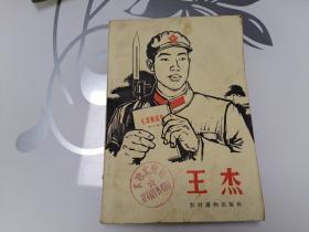 王杰 (1966年1版1印)