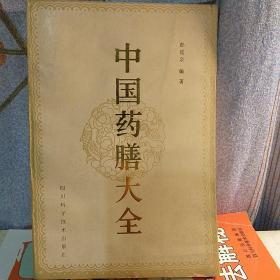 中国药膳大全(1988年印刷)