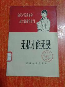 无私才能无畏——向无产阶级革命战士郭嘉宏学习