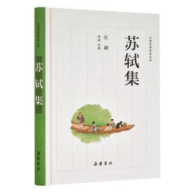 古典名著普及文库(2018版):苏轼集 岳麓书社