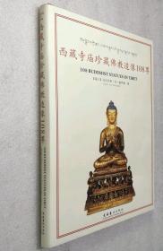 西藏寺庙珍藏佛教造像108尊