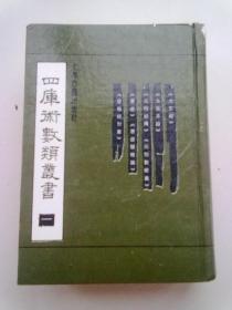 四库术数类丛书【一】《太玄经》《太玄本旨》《元包经传》《元包数总义》《潜虚》《潜虚发微论》《皇极经世书》【1991年2月一版二印】32开精装本