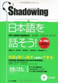 用影子练习法说日语 初中级篇 日文原版 シャドーイング 日本语を话そう 初~中级编