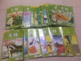 意林杂志30本合售,2012年3.4.6-15.18-24,2013年15.16.21,2014年3.23,2015年10.18,2011年6期,意林2016年8月下半月,8月,10月,共30本合售