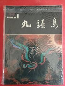 《九头鸟》创刊号(1988年第1期)