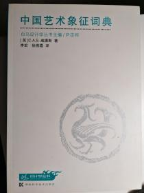 中国艺术象征词典(白马设计学丛书,尹定邦主编)