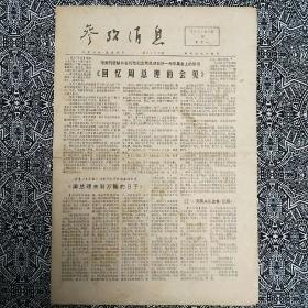 《参考消息》(1977年1月17日)