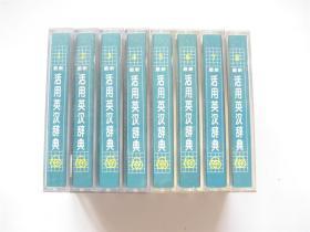 【磁带】最新活用英汉辞典   最新修订版   共8本合售