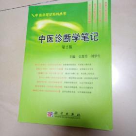 中医诊断学笔记