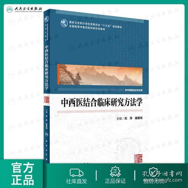 中西医结合临床研究方法学(中医药研究生)