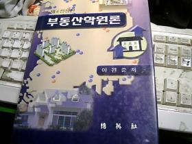 房地产学院论【韩文版】