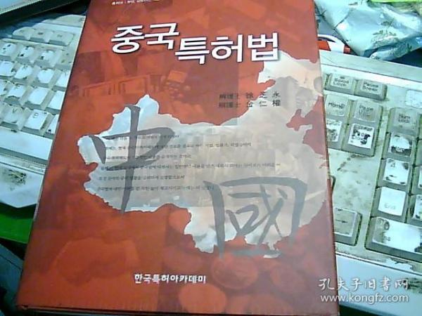 中国专利法【韩文版】