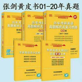 现货2021张剑黄皮书英语一新版01-20历年真题解析及复习思路英语一英语二