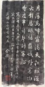 寒山寺手工碑拓,清代俞樾书法,有收藏印章,加盖姑苏寒山寺藏碑,作品保真