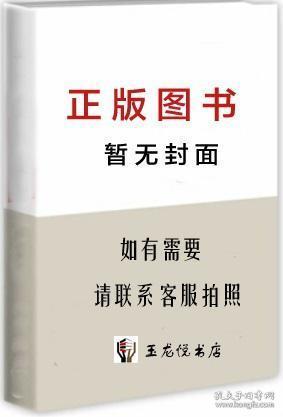 中华民国工商税收史.地方税卷