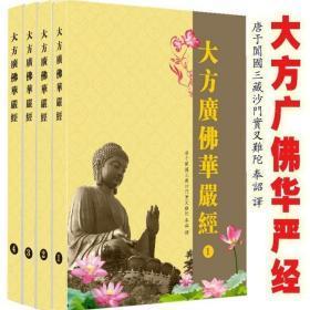 大方广佛华严经 (80卷)唐实叉难陀译 一套4本 注音版彩色封面