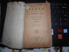 民国残本  华英对照原文古史钩奇录