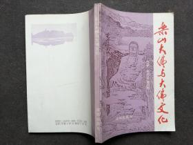 乐山大佛与大佛文化