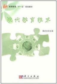现代教育技术 薛庆文 科学出版社 9787030196484