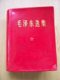 毛泽东选集 (全一册)红塑皮版.安征一印..64开.品相好.【a--10】