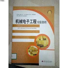 机械电子工程实验教程