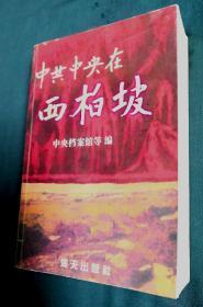 中共中央在西柏坡(中央档案馆编仅1500册,孔网孤本家藏)