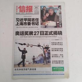 北京娱乐信报  2007.3.25  任上海市委书记