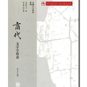 《古汉字字形表系列》四种