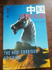 中国河西走廊 : 历史、文化、艺术H