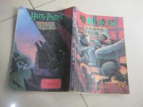 哈利•波特与阿兹卡班囚徒