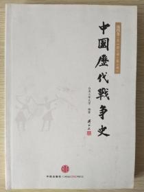 【3本合售】中国历代战争史地图集(上、中、下):第1册~第18册