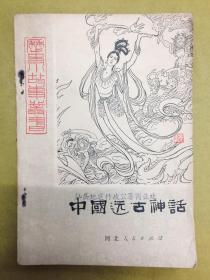 1979年1版:历史小故事丛书【中国远古神话】(上)