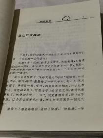 孙敬修爷爷讲的故事全10册(以拍照实图为准)