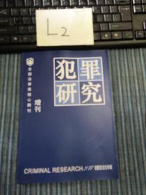 犯罪研究(增刊)