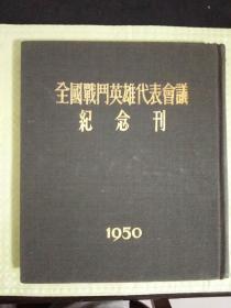 全国战斗英雄代表会议纪念刊 1950 老革命家藏书!8