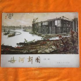 海河新图(国画)(全30张)