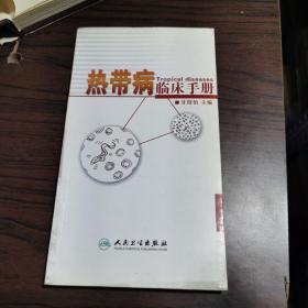 热带病临床手册