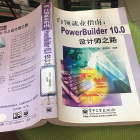 白领就业指南:PowerBuilder 10.0设计师之路