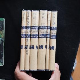 日文原版 讲谈社6本:TUGUMI/爱马车、旅愁上下、家族会议、坊 具体看图,基本全新,原装书皮和一些卡片