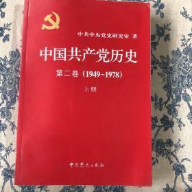 中国共产党历史 第二卷