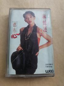 磁带:林忆莲-都市心