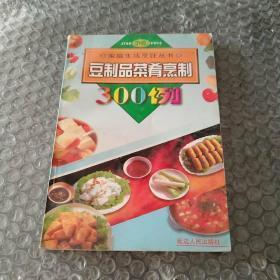 豆制品菜肴烹制