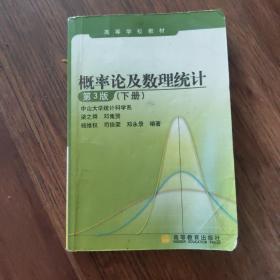 概率论及数理统计(第三版)(下册)