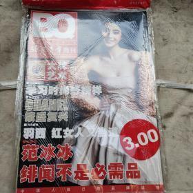 北京青年周刊2006(全年52期斗未拆封内容丰富精彩太多不能显示每期3册)