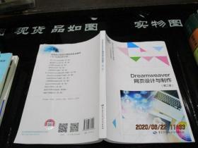 Dreamweaver网页设计与制作(第二版)  中高级技能层级  2019年新版  正版现货 24-1右