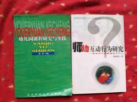 幼儿园课程研究与实践 师幼互动行为研究-我在幼儿园看到了什么 2本合售