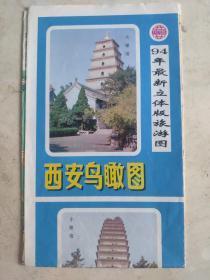西安鸟瞰图   1994年最新立体版旅游图