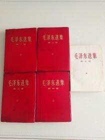 毛泽东选集1-5卷。红塑料皮。五卷93品
