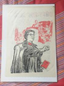 油印江青4开版画,单面印刷,包老包真,大文革精品。