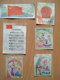 1979年纪念建国三十周年复制品邮票